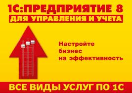 Услуги частных программистов 1с установка сервера терминалов для 1с предприятие 8